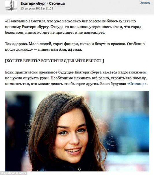 Game Of Thrones star Emilia Clarke misused in Russian political ad campaign