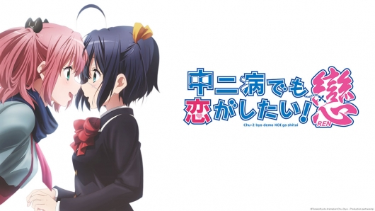 Love, Chunibyo, and Other Delusions