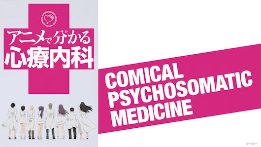 comical psycho_medicine_horizontal